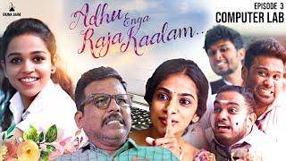 Adhu Enga Raja Kaalam   Eruma Saani   Web Series   EP-3 Computer Lab