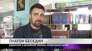 В Нижний Тагил приехали писатели из Крыма (Тагил-ТВ)