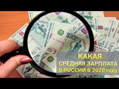 Какая средняя зарплата в России в 2020 году. Статистика Росстат