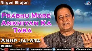 Prabhu More Ankhiyan Ka Tara Full Video Song | Anup Jalota