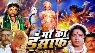 Maa Ka Insaaf # Full Hindi Devotional Movie # Latest Hindi Bhakti Film @ Surya Films