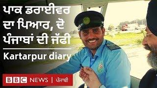 Kartarpur: Pakistani  driver speaks of India-Pak peace I BBC NEWS PUNJABI