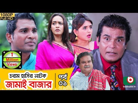 ঈদ কমেডি নাটক - জামাই বাজার | Jamai Bazar Ep 01 | Rashed Shemanto, Ahona | Eid Comedy Natok 2019