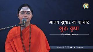 Maanav Sudhaar Ka Aadhaar - Guru Kripa | Guru Bhakti Lesson 10 [Hindi] | Sadhvi Karuna Bharti Ji