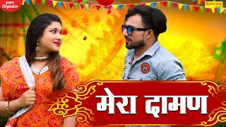 Mera Daman | Aparna Negi | Salman Rao | New Haryanvi Folk Song 2021 | Latest Haryanvi Songs 2021