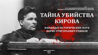 Почему споры об убийстве Кирова не утихают до сих пор