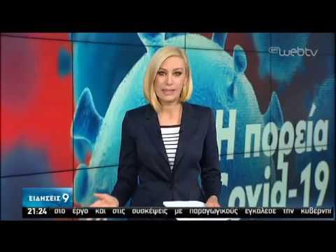 ΕΟΔΥ: Είκοσι νέα κρούσματα – Lockdown σε δήμους της Ξάνθης – Λουκέτο & πρόστιμο σε beachbar | ΕΡΤ