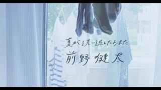 """前野健太 """"夏が洗い流したらまた""""(Official Music Video)"""