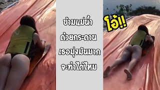 คนปล่อยไม่อยากปล่อย เหตุผลเดียวที่คุณรู้ดี แต่ไปแล้วจะรอดไหม!!... #รวมคลิปฮาพากย์ไทย