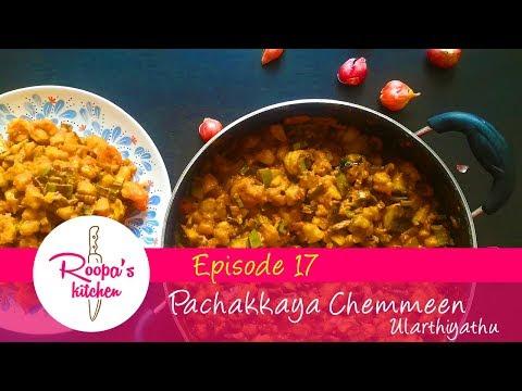 Pachakkaya Chemmeen Ularthiyathu