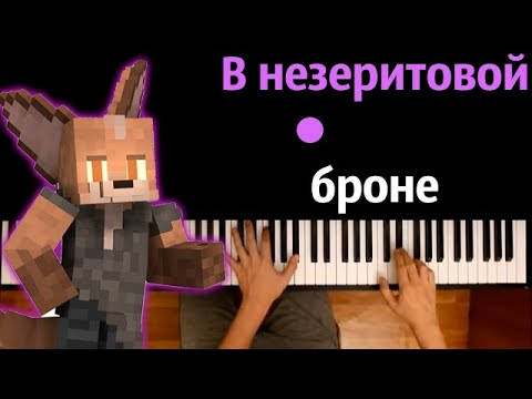 Yellow Fire - В незеритовой броне ● караоке   PIANO_KARAOKE ● ᴴᴰ + НОТЫ & MIDI