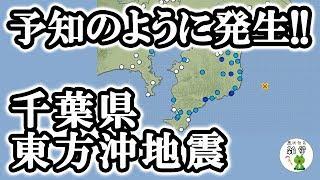 地震予兆千葉県東方沖スロースリップの観測で事前の注意喚起後に地震発生!!≪気になる雑学≫