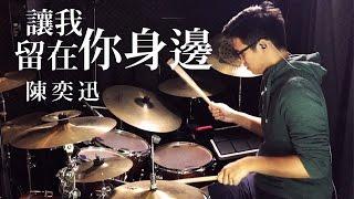 《讓我留在你身邊》(陳奕迅 Eason Chan)  Drum Cover By Zhim