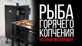 Комплект холодного и горячего копчения Daddy Smoke сталь (120х61х52) с конвекцией от компании В Доме - видео