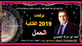 ح 45 توقعات 2019 لطالع الحمل لسنة كاملة... احمد ابو مارك الخميسي