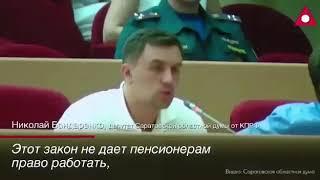 Депутат не испугался. Рассказал все о ДМ и ВВ.