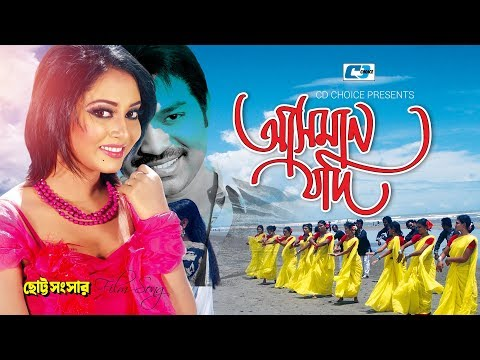 Asman Jodi | Andrew Kishore | Kanak Chapa | Maruf | Toma Mirza | Bangla Movie Song