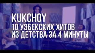 10 узбекских хитов из детства за 4 минуты