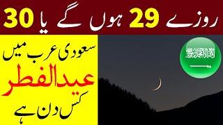 Eid ul Fitr In Saudi Arabia 2020   Saudi Arab Men Eid Kab Ho gi ?