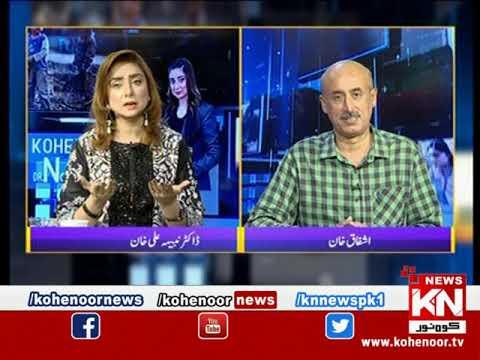 Kohenoor@9 With Dr Nabiha Ali Khan 22 June 2021 | Kohenoor News Pakistan