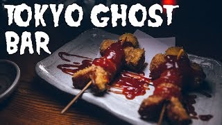 Tokyo GHOST BAR: Kichijoji Yurei Izakaya | Kichijoji, Tokyo