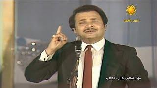 تحميل اغاني فؤاد سالم - هلي سود العكل MP3