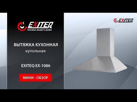 Вытяжка EXITEQ EX-1086 Inox