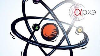 """Дмитрий Казаков: """"Как устроен мир. От атомов к ядрам и элементарным частицам."""""""