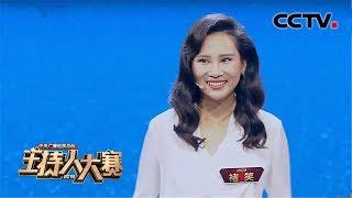 [2019主持人大赛] EP5 褚笑:中英法三语主持人 温柔讲述文艺故事 | CCTV