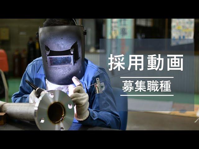 【採用動画】小川製作所 募集職種【2022卒】