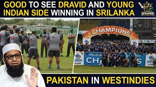 Good To See Dravid and Young Indian Side Winning in Srilanka | Pakistan in Westindies | Inzamam