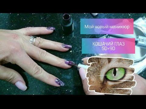 """Маникюр на себе. Гель-лак """"кошачий глаз"""" 5D + 9D. Посмотрим что получится 🙈"""