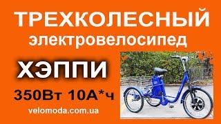 Электровелосипед трехколесный для села