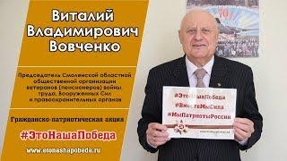 В.В. Вовченко приглашает к участию в гражданско-патриотической акции «#ЭтоНашаПобеда» (видео)