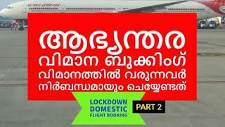 Domestic Flight Booking Procedure and How to get Kerala entry Pass ഫ്ലൈറ്റിൽ വരുന്നവർ  അറിയേണ്ടത്