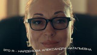 ЭТО Я Руководитель Пресс - Службы РАН - Найдёнова Александра Натальевна