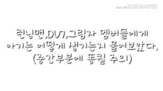 카이토  - (보컬로이드) - 아기는 어떻게 생기냐고 물었을때에 멤버들 대답은?