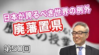 第50回 日本が誇るべき世界の例外・廃藩置県