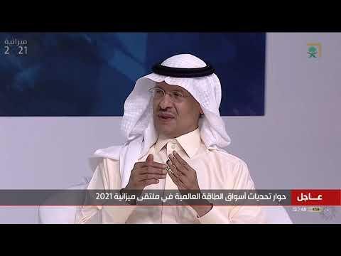 ضمن ملتقى الميزانية.. عبدالعزيز بن سلمان : تصدير الكهرباء لمصر والعراق والأردن