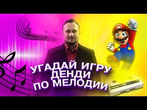 Угадай игру Денди по мелодии