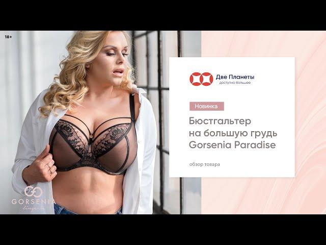 Видео Бюстгальтер GORSENIA K-496 Paradise, Черный