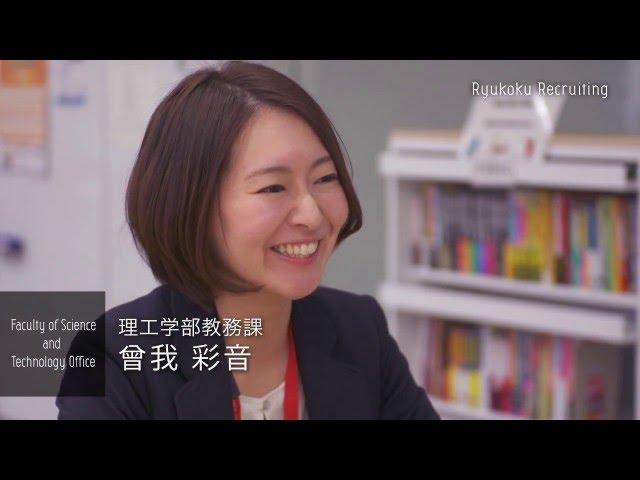 龍谷大学職員採用
