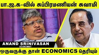 Subramanian Swamy is the only Person who Knows Economics in BJP Party - Anand Srinivasan