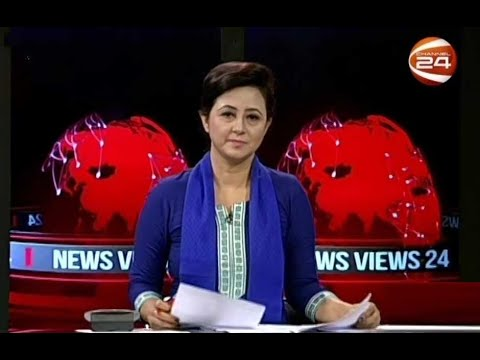 News Views 24 | নিউজ ভিউজ 24 | 20 September 2020