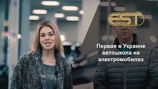 Первая в Украине автошкола на электромобилях