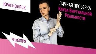 Клуб Виртуальной реальности «Virtuality Club». РЕВИЗОРЯ Красноярск