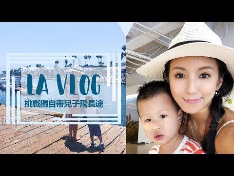 LA Vlog:挑戰獨自帶兒子飛長途