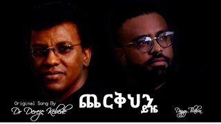 Singer Dr.Dereje Kebede Presented By Singers Dagi&Dawa