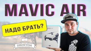 DJI Mavic Air Обзор | Достаем из коробки квадрокоптер | Первый полет в квартире Дрон 2 надо брать