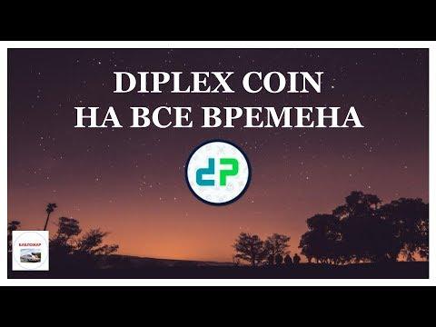 DIPLEX COIN НА ВСЕ ВРЕМЕНА!!!